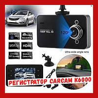 Видеорегистратор CarCam K6000 СУПЕР ЦЕНА !!!