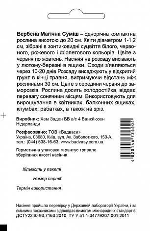 Вербена Магічна Суміш 0,1 г. СЦ, фото 2