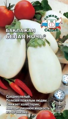 Насіння Баклажан Біла ніч 0,3 г, СеДеК