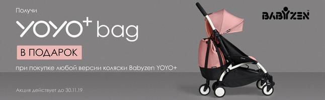 YOYO+bag в подарок к коляске