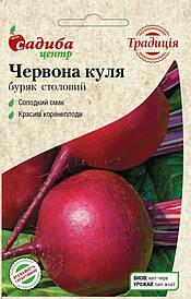 Буряк Червона Куля, 3 р. СЦ Традиція