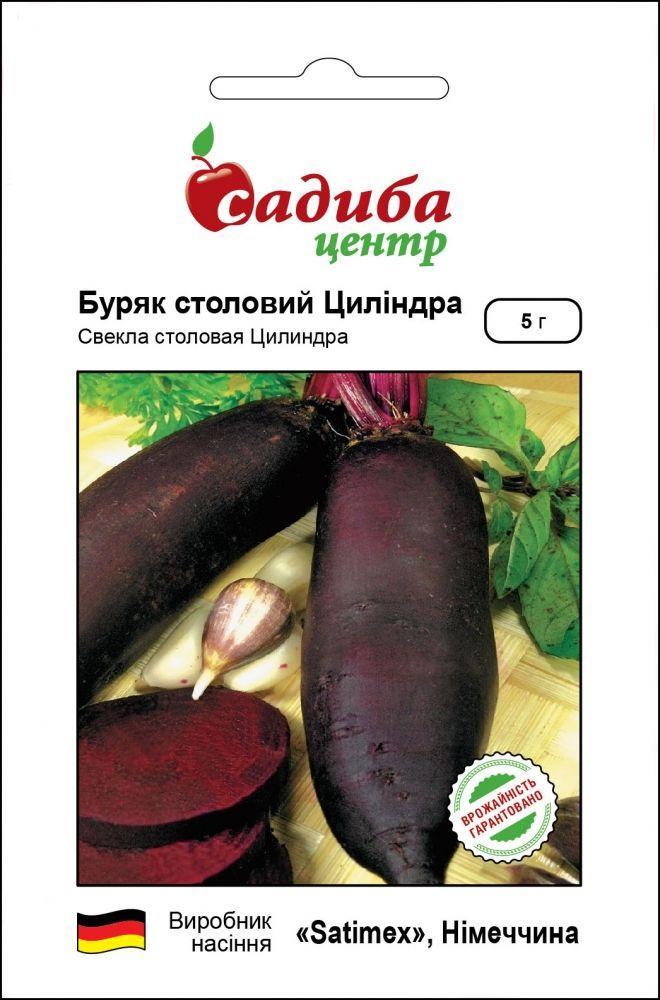 Буряк Циліндра, 5 г. СЦ