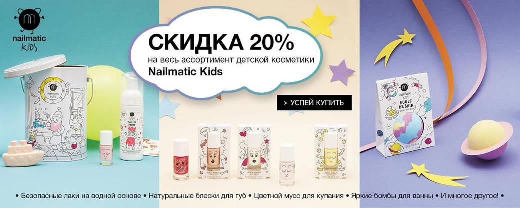-20% на весь ассортимент Nailmatic