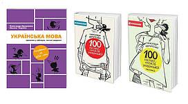 Комплект із 3-х книг Уроки української Олександр Авраменко Оксана Тищенко