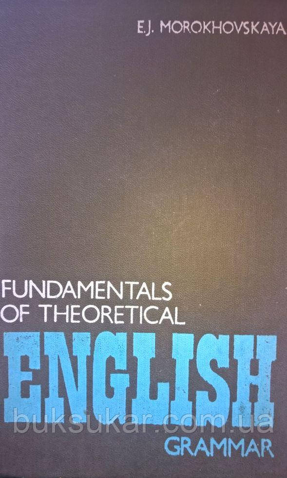 Fundamentals of Theoretical English Grammar