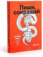 Альпина Ильяхов Пиши сокращай Как создавать сильный текст