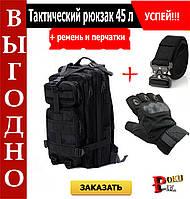 Военный Тактический рюкзак вместимость 45 литров + Подарок!!!