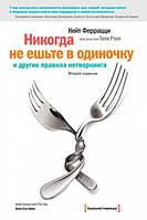 Никогда не ешьте в одиночку и другие правила нетворкинга Рэз Т Феррацци К. Манн Иванов и Фербер