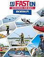 Каталог аксессуаров FASTen (Borika) 2019 - 2020 для тюнинга любых лодок