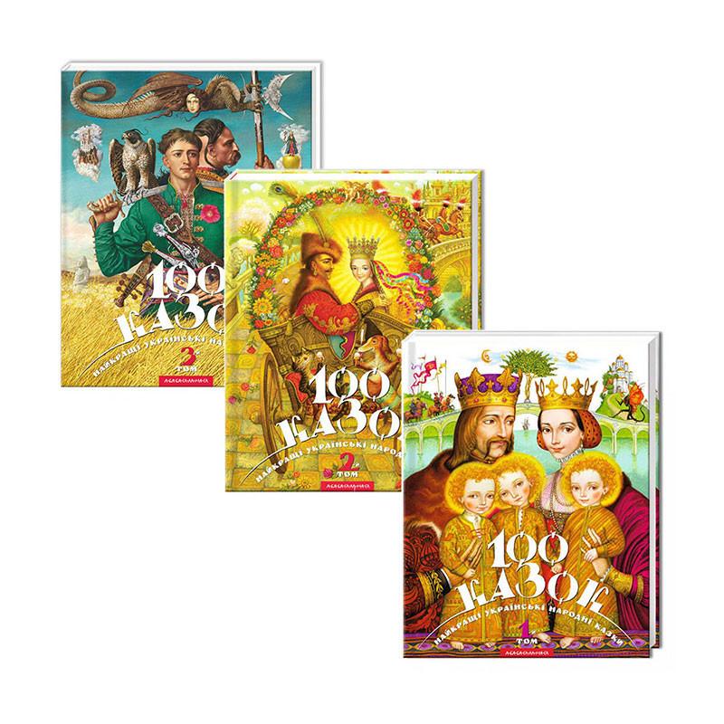 Комлект із 3 книг 100 казок. Найкращі українські народні казки (у 3-х томах)