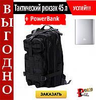 Тактический рюкзак вместимость 45 литров+ PowerBank В ПОДАРОК
