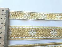 Тесьма галун церковна з люрексом 2 см біла  з золотом, фото 1