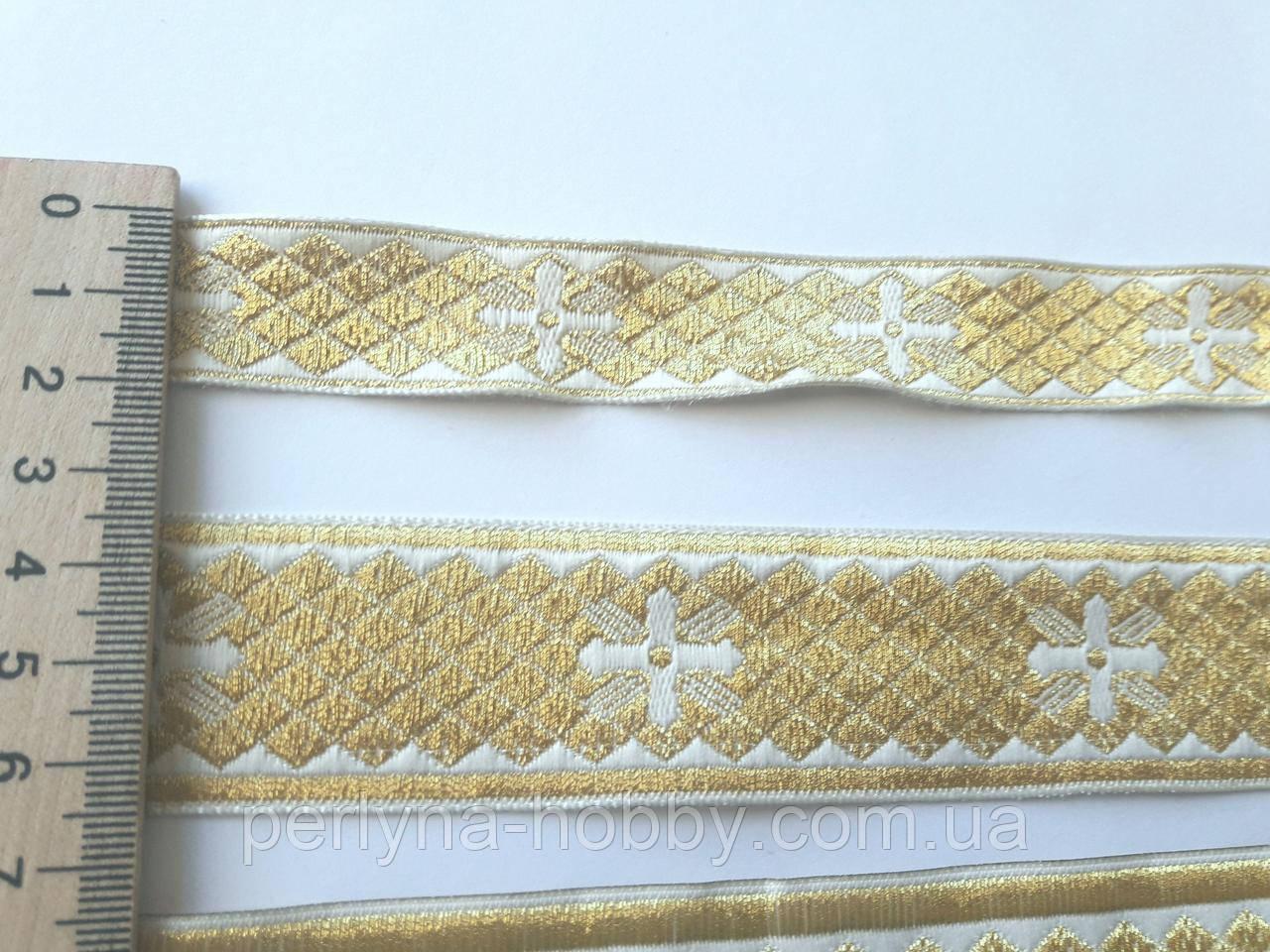 Тесьма галун церковна з люрексом 3 см біла  з золотом