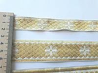 Тесьма галун церковна з люрексом 3 см біла  з золотом, фото 1