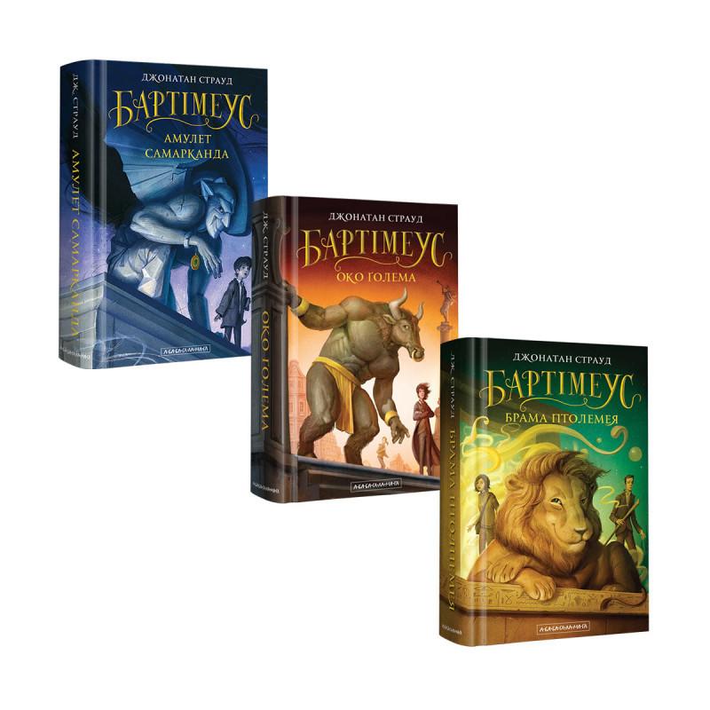 Комлект із 3 книг Бартімеус Джонатан Страуд
