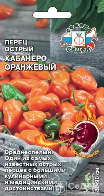 Перец острый Хабанеро оранжевый, 6 шт