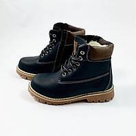 Зимние ботинки для мальчика Beesky Тимберленд (р.33,34,35,36), фото 1