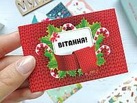 """Мини-открытка """"Вітання!"""""""