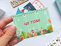 """Мини-открытка """"Це тобі!"""""""