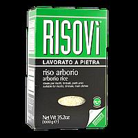 Рис Арборио RISOVI 1кг