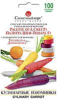 Насіння Морква різнокольорова Палітра шеф кухаря  100 нас ТМ Сонячний март