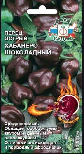 Перец острый Хабанеро шоколадный, 6 шт