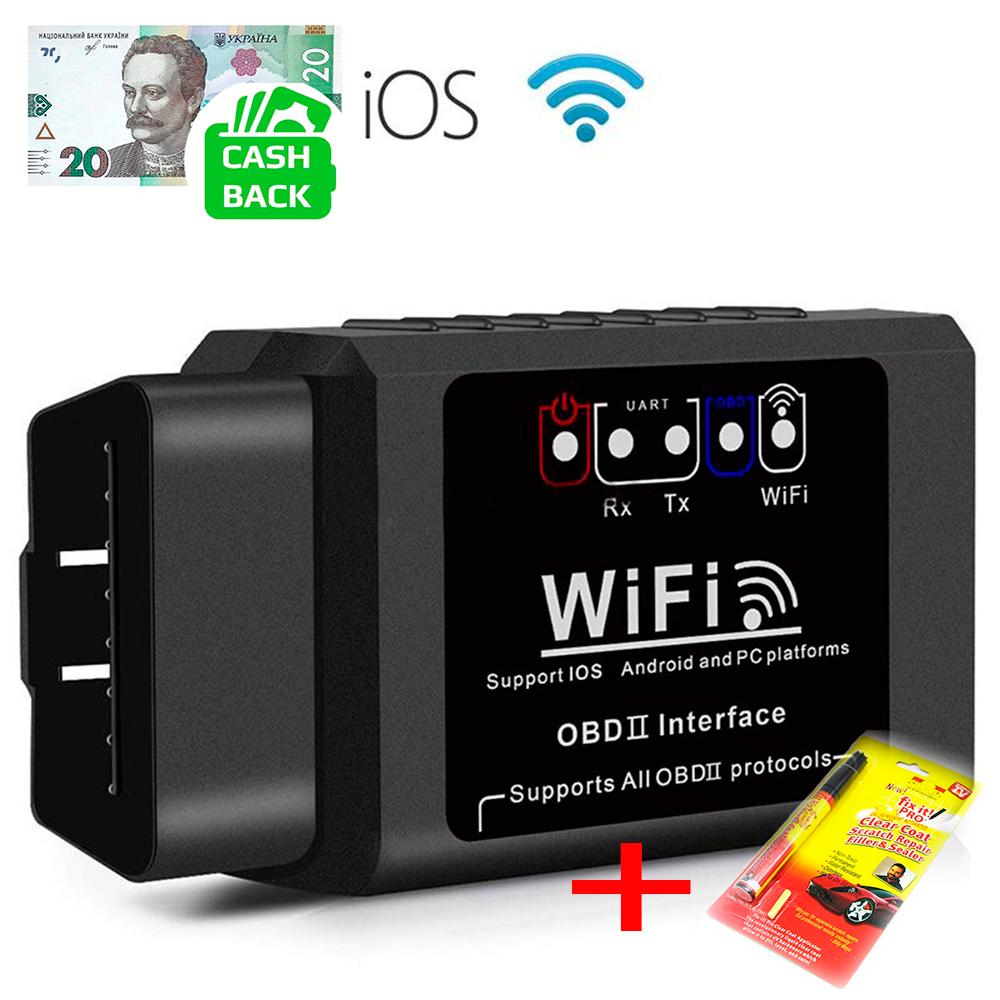 Автомобильный сканер OBD2 адаптер ELM327 wifi+ ПОДАРОК Карандаш для удаления царапин Fix It Pro