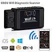 Автомобильный сканер OBD2 адаптер ELM327 wifi+ ПОДАРОК Карандаш для удаления царапин Fix It Pro, фото 2