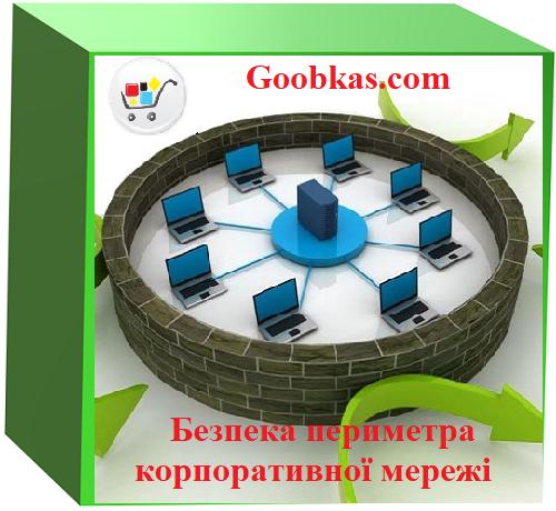 Безпеку інформації в мережі інтернет