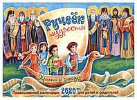 Ручеек мудрости: притчи и загадки. Православный перекидной календарь для детей и родителей на 2020 год