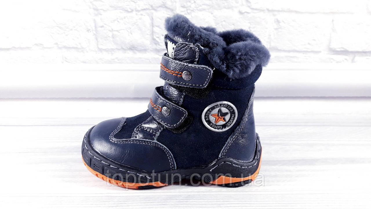 """Зимние ботинки для мальчика """"DA.KAPOHA"""" кожаные Размер: 23"""