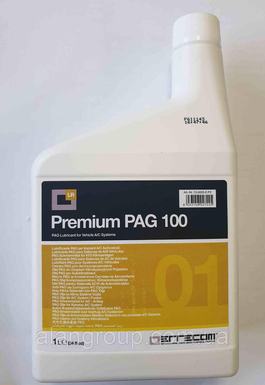 Масло синтетичне Errecom Premium PAG-100
