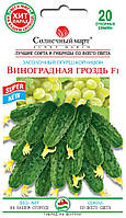 Насіння Огірок Виноградна грона F1 20 шт