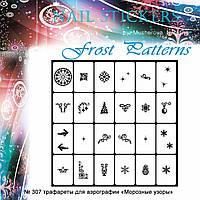 Многоразовые трафареты-наклейки для ногтей Зима