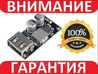 Зарядный модуль Быстрой зарядки USB QC3.0 QC2.0