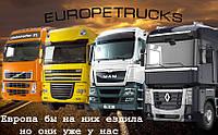 Авторазборка грузовиков Днепропетровск