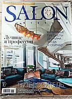 Акція!!! Журнал Salon №10 жовтень 2019 Салон