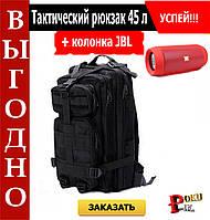 Тактический рюкзак вместимость 45 литров+КОЛОНКА В ПОДАРОК