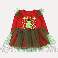 """Детское теплое платье """"Happy New Year"""" с фатином для девочек"""