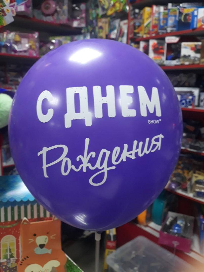 Воздушный шарик надпись с днем рождения 1шт