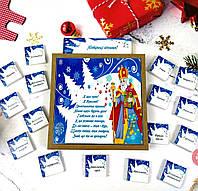 """Шоколаднй набір """" Подарунок від Миколая """" 120грам. Подарунковий набір на Миколая з вашим фото та без."""