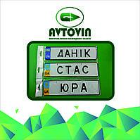 Сувенирный номерной знак на детскую коляску