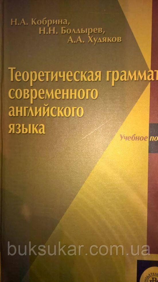 «Теоретическая грамматика современного английского языка»