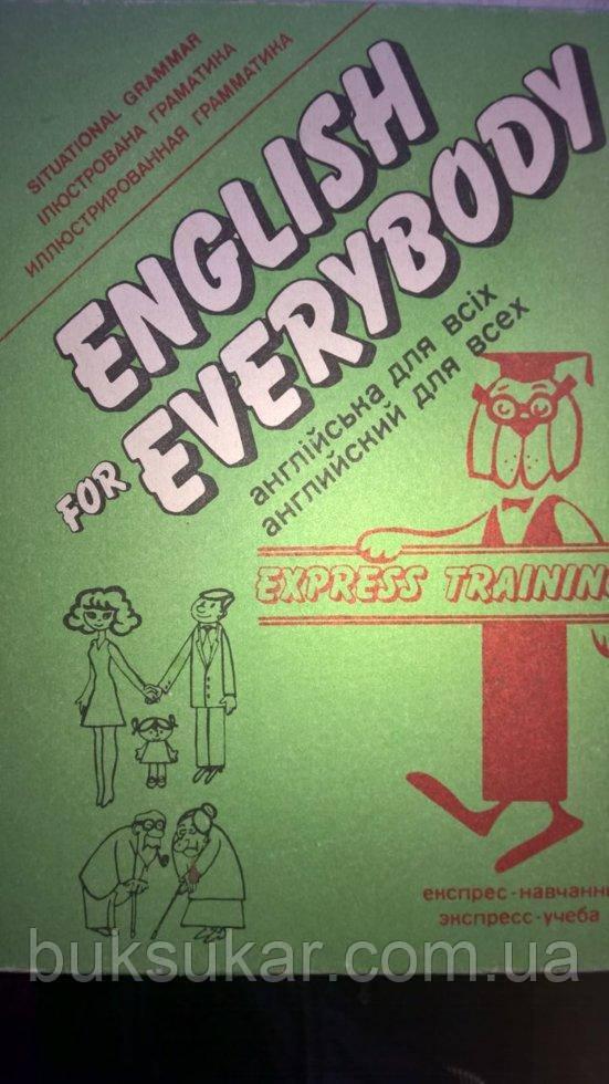 Ілюстрована граматика: Англійська для всіх