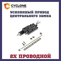 Привод центрального замка на авто CYCLONE DL-23 2х проводной