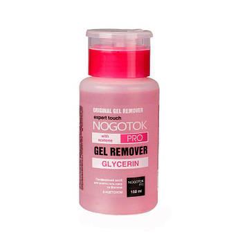 Жидкость для снятия гель-лака, биогеля NOGOTOK Professional GEL REMOVER с глицерином и помпой 150 мл