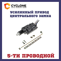 Привод центрального замка на авто CYCLONE DL-53 5ти проводной