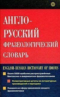 А. В. Кунин  Англо-русский фразеологический словарь