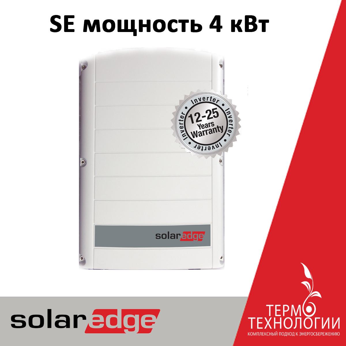Солнечный инвертор сетевой SolarEdge 4 кВт, 3Ф