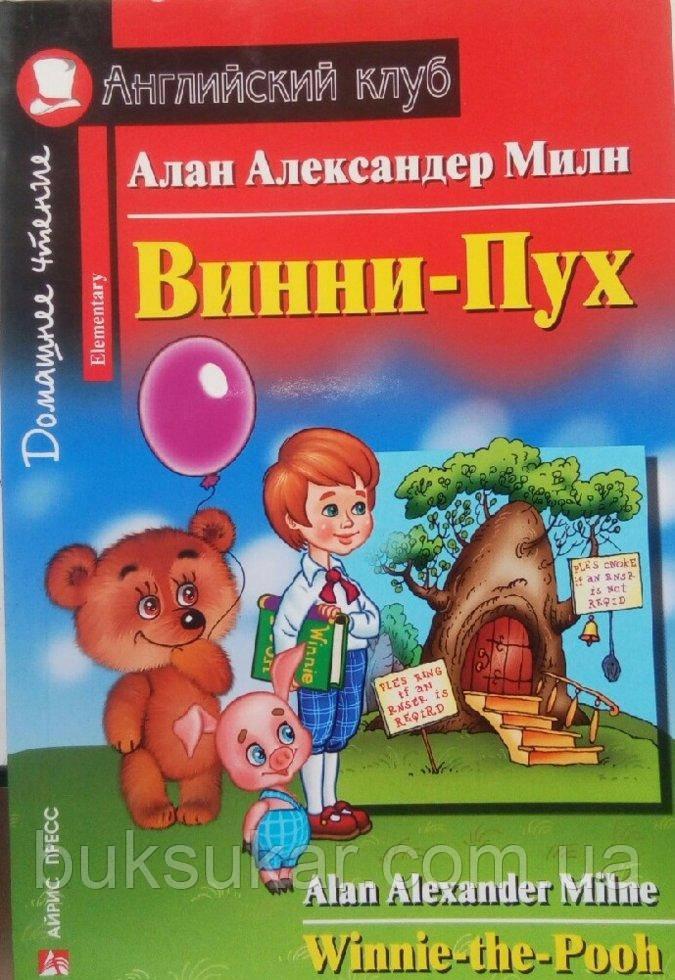 Алан Александер Милн - Винни-Пух - Alan Alexander Milne - Winnie-Pooh - Elementary - Английский клуб